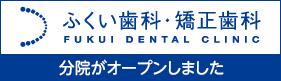 ふくい歯科
